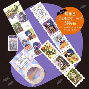 【NEW】切手風マスキングテープ