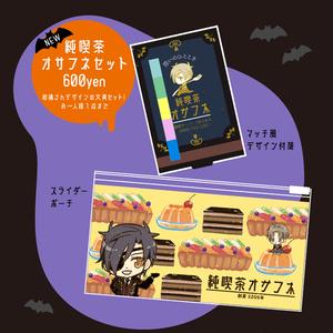 【NEW】純喫茶オサフネセット