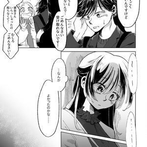 漫画短編集「Assortment」