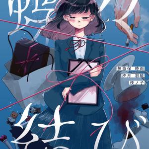 合同小説・漫画誌「蝶々結び」