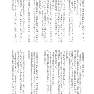 フェムレオ小説「道連れノルン」
