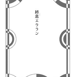 フェムレオ小説「終息エクラン」