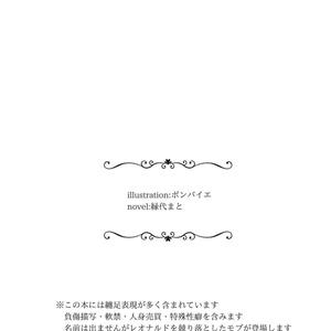 フェムレオ小説「青蓮は檻」