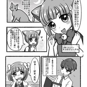 ぎじんかまじょのグレーテル『短編集』