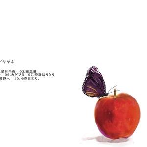 思君楼 - Eine Phantasmagorie - (DL+壁紙同梱版)