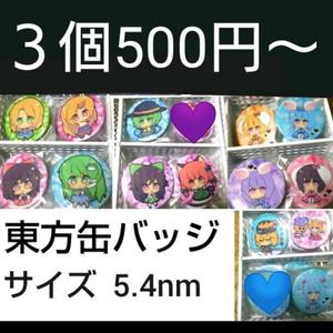 東方缶バッジ3個500円~10個1000円送料込