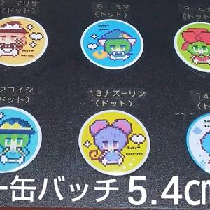 ドットベビー缶バッチ【東方project】