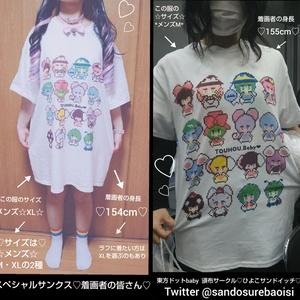 東方ドットbaby or デフォルメTシャツ  【送料込み】