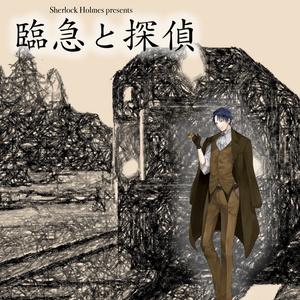 臨急と探偵[DL版]