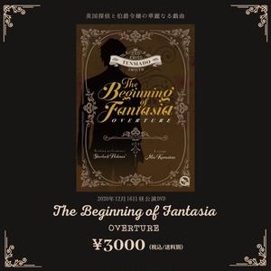 ※受注生産※【公演DVD】The Beginning of Fantasia ~overture~ 始まりの幻想曲 序曲 2020年12月16日公演DVD