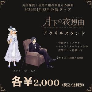 【4/28 朗読劇公演グッズ】アクリルスタンド