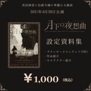 【4/28 朗読劇公演】応援物販 設定資料集(DL)