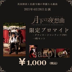 【4/28 朗読劇公演】応援物販 限定ブロマイド(DL)