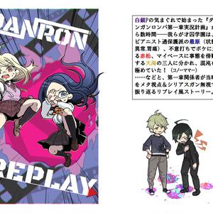 DANRON.REPLAY