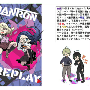 【PDF版】DANRON.REPLAY