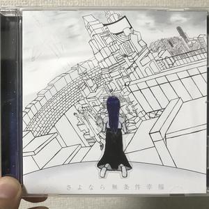 さよなら無条件幸福【CD】