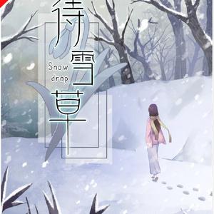 CoCシナリオ集2「待雪草」