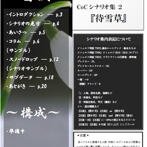 CoCシナリオ第二集「待雪草」サンプル