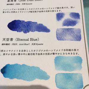 ハンドメイド絵の具 星屑青