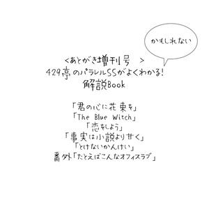 <あとがき増刊号 >429亭のパラレルSSがよくわかる!(かもしれない)解説Book