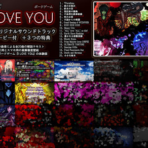 『I LOVE YOU』 全20曲オリジナルサウンドトラック 全曲ムービー付 +3つの特典