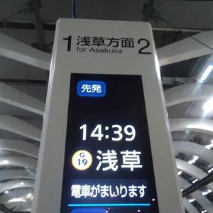 2020/01/04小田原、埼玉、渋谷周遊の思い出@コンテンツ豊富ながら、ズバリ388円w