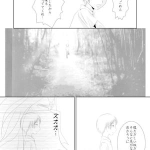 夏目兄弟奇譚 弐 前編
