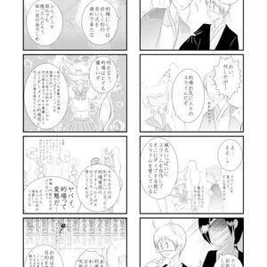 夏目兄弟奇譚 参 その2