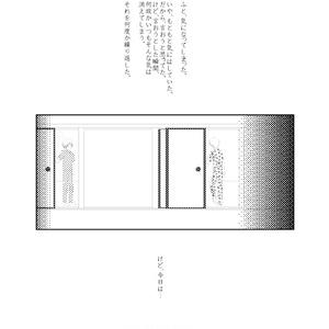 夏目兄弟奇譚 伍 前編 ~異世界へ行く方法~