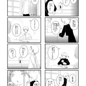 夏目兄弟奇譚 参 その3