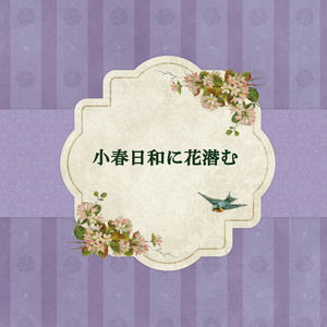 小春日和に花潜む