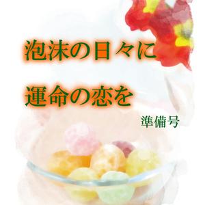 泡沫の日々に運命の恋を(準備号)