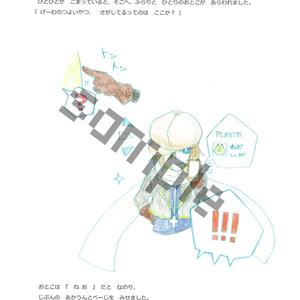 ▼ まおうじょうを こうりゃく せよ!(絵本)