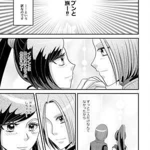 二人恋路【匿名希望者用】