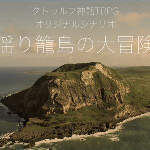 クトゥルフ神話TRPG オリジナルシナリオ『揺り籠島の大冒険』