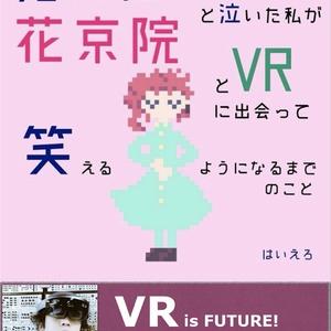 死にたいと泣いた私が花京院とVRに出会って笑えるようになるまでのこと