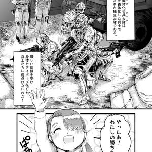 【DL版】サイボーグおとうさんといっしょ