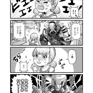 【DL版】ひよりちゃんとおまわりさん