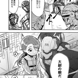 【DL版】サイボーグおじさんパパになる