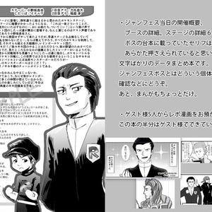 RR団の祭典(ジャ〇フェスまとめ本)