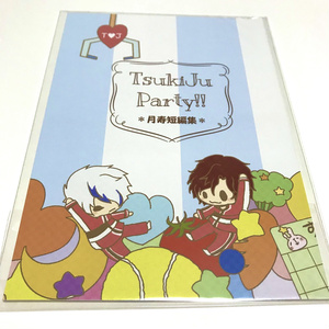 【匿名】月寿*TsukiJu Party!!