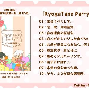 【匿名】リョガ種*RyogaTane Party!!