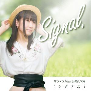 シグナル - マジェット