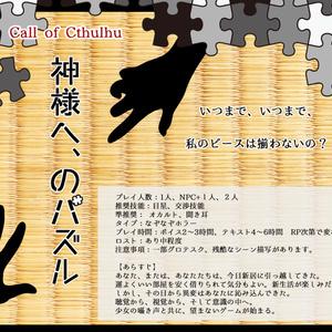 【CoCシナリオ】神様へ、のパズル