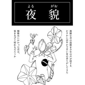 【CoCシナリオ】夜貌ヨルガオ