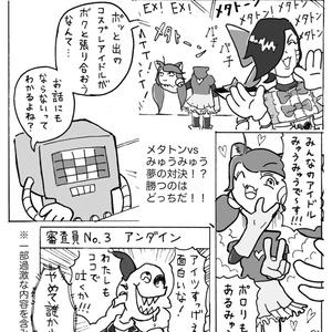 【合同本】おしえて!マイシスター☆