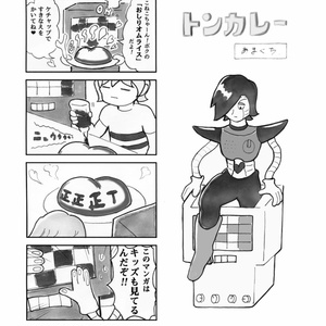 【ミニ漫画本】トンカレー あまくち