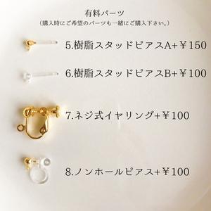 ハンドメイドピアス【460】