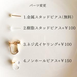 ハンドメイドピアス【464】