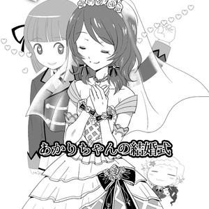 あかりちゃんの結婚式